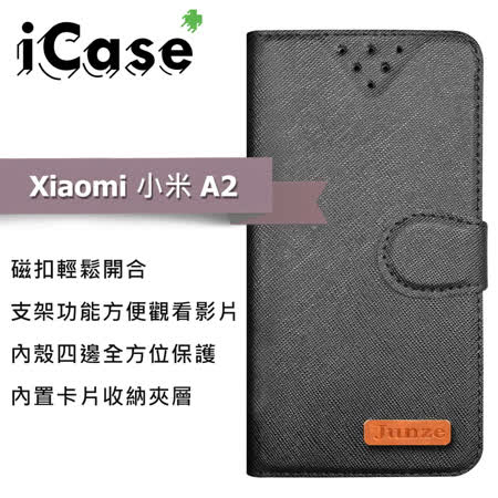 iCase+ Xiaomi 小米 A2 側翻皮套(黑)