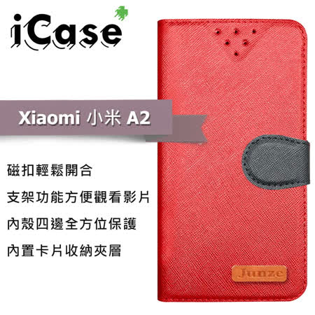 iCase+ Xiaomi 小米 A2 側翻皮套(紅)