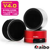 aibo BT-L06 多功能鋁合金隨身藍牙喇叭(記憶卡/隨身碟/FM)