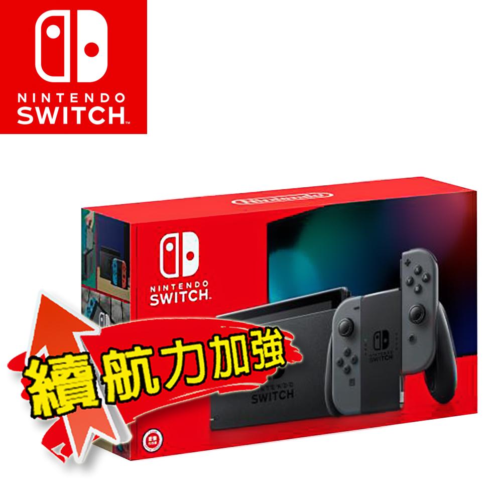 【Nintendo】任天堂 NS Switch (續航加強版) 灰色 Joy-Con 組【+保護貼+豪華收納包】