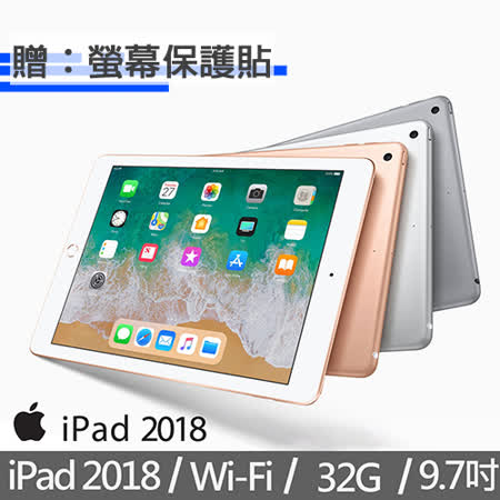 2018款 Apple New iPad 32GB WIFI版 平板電腦 支援Apple Pencil 【加送保護貼】