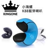【Kingone 金冠】 K88 小海螺 藍芽喇叭 (無線重低音)