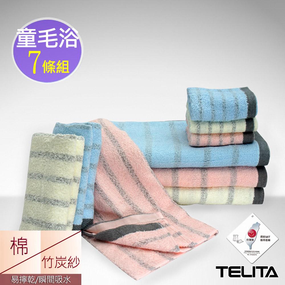 【TELITA】粉彩竹炭條紋童巾毛巾浴巾(超值7條組)