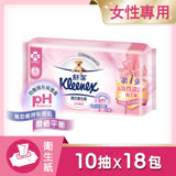【舒潔】女性專用濕式衛生紙10抽(3包x6組/箱)