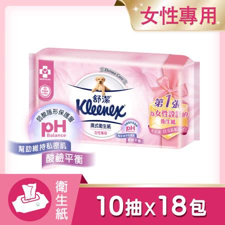 舒潔 女性專用濕式衛生紙10抽x18包