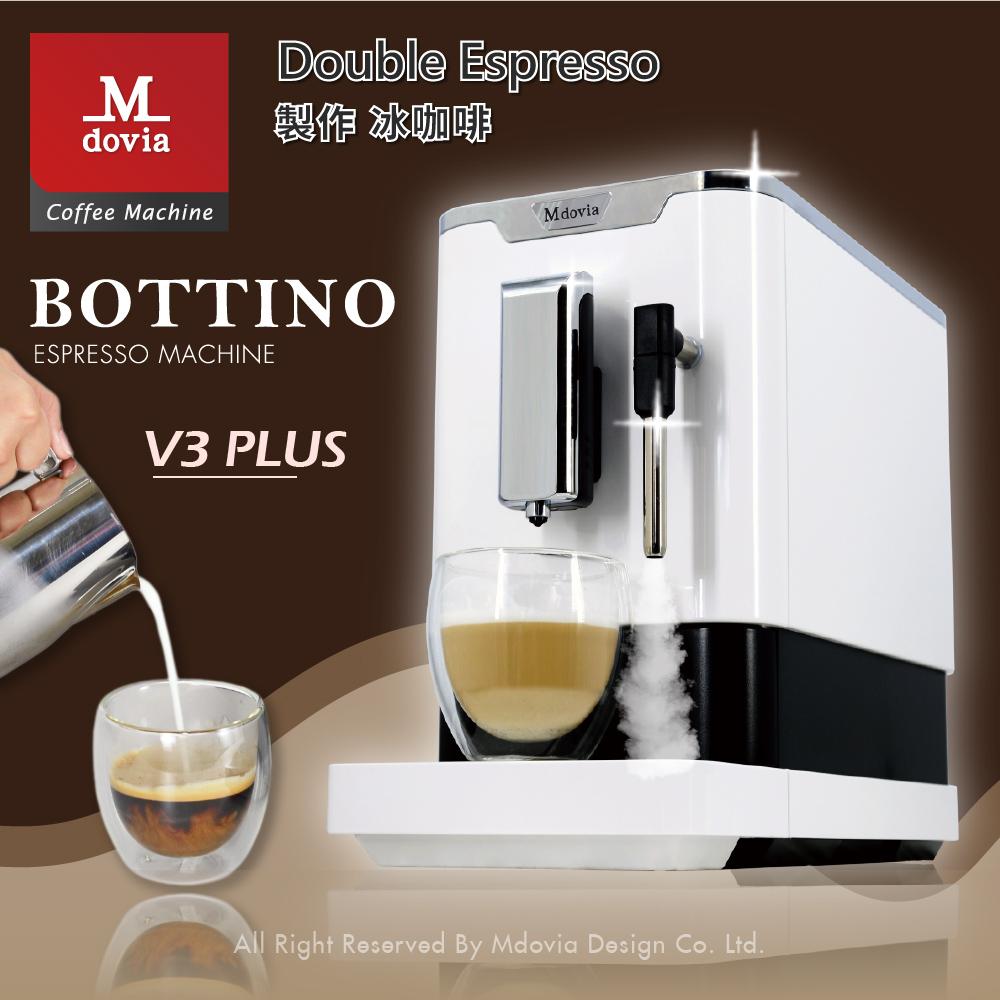 Mdovia Bottino V3 Plus 奶泡專家 全自動義式咖啡機