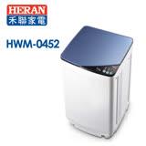 【HERAN禾聯】3.5公斤FUZZY人工智慧定頻洗衣機(HWM-0452)※含基本安裝服務※