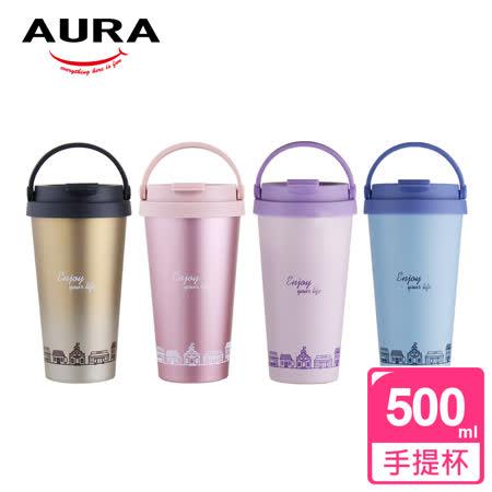 AURA艾樂 316不鏽鋼城市保溫杯