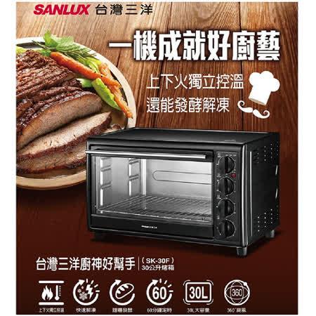 台灣三洋 SANLUX 30L旋風式定時電烤箱