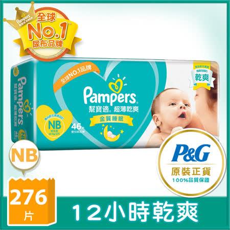 【幫寶適】超薄乾爽 (NB)276片/箱