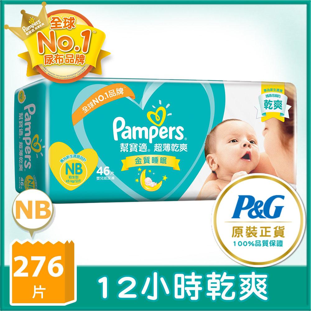 【幫寶適Pampers】超薄乾爽 嬰兒紙尿褲/尿布 (NB) 46片 x6包 /箱