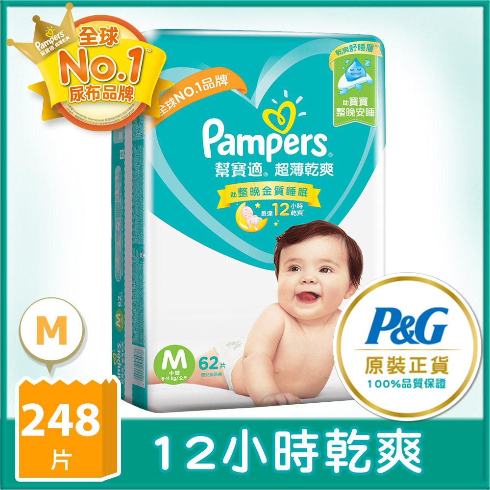 【幫寶適Pampers】超薄乾爽 嬰兒紙尿褲/尿布 (M) 62片 x4包/箱