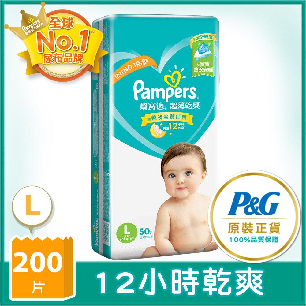 【幫寶適Pampers】超薄乾爽 嬰兒紙尿褲/尿布 (L) 50片 x4包/箱