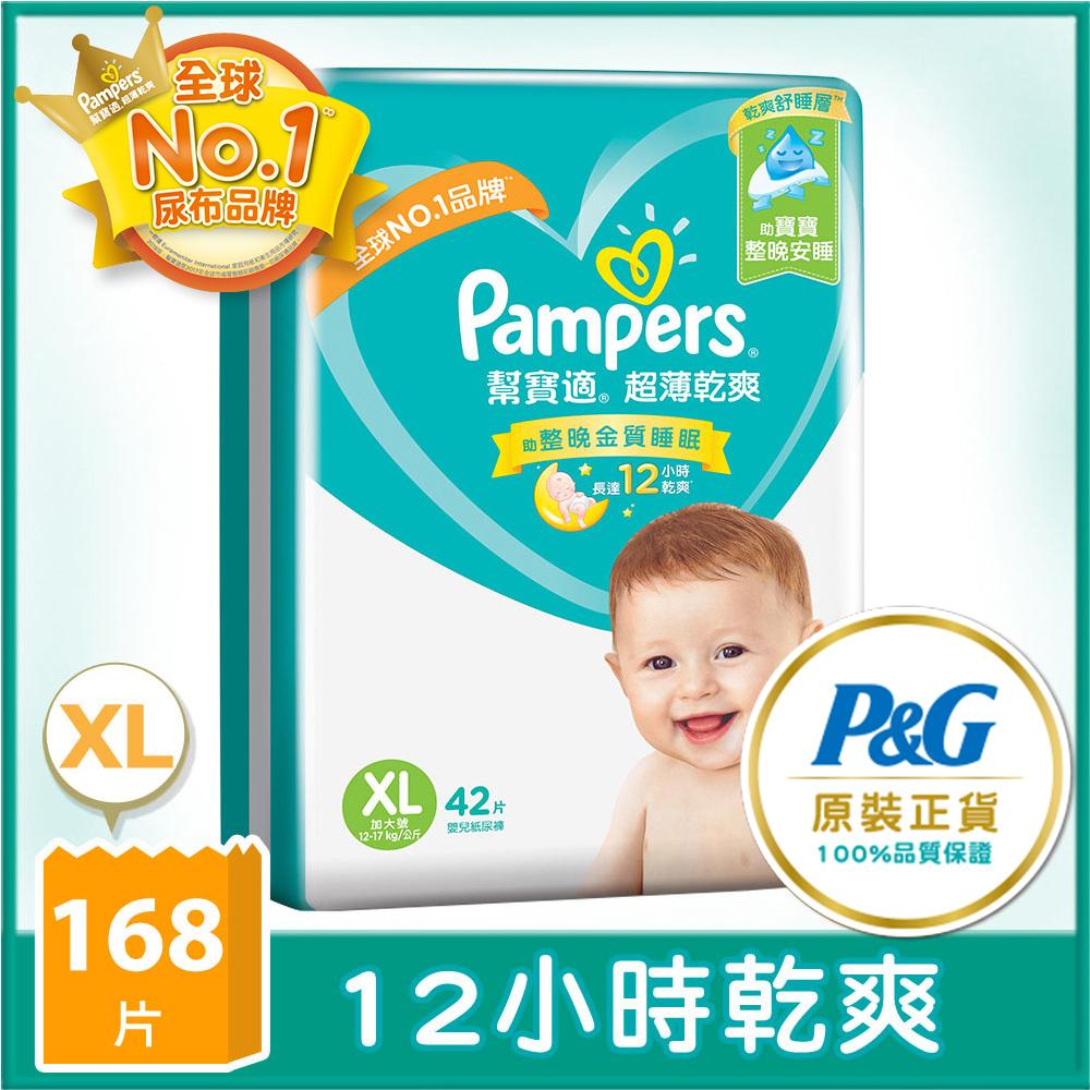 【幫寶適Pampers】超薄乾爽 嬰兒紙尿褲/尿布 (XL) 42片 x4包/箱