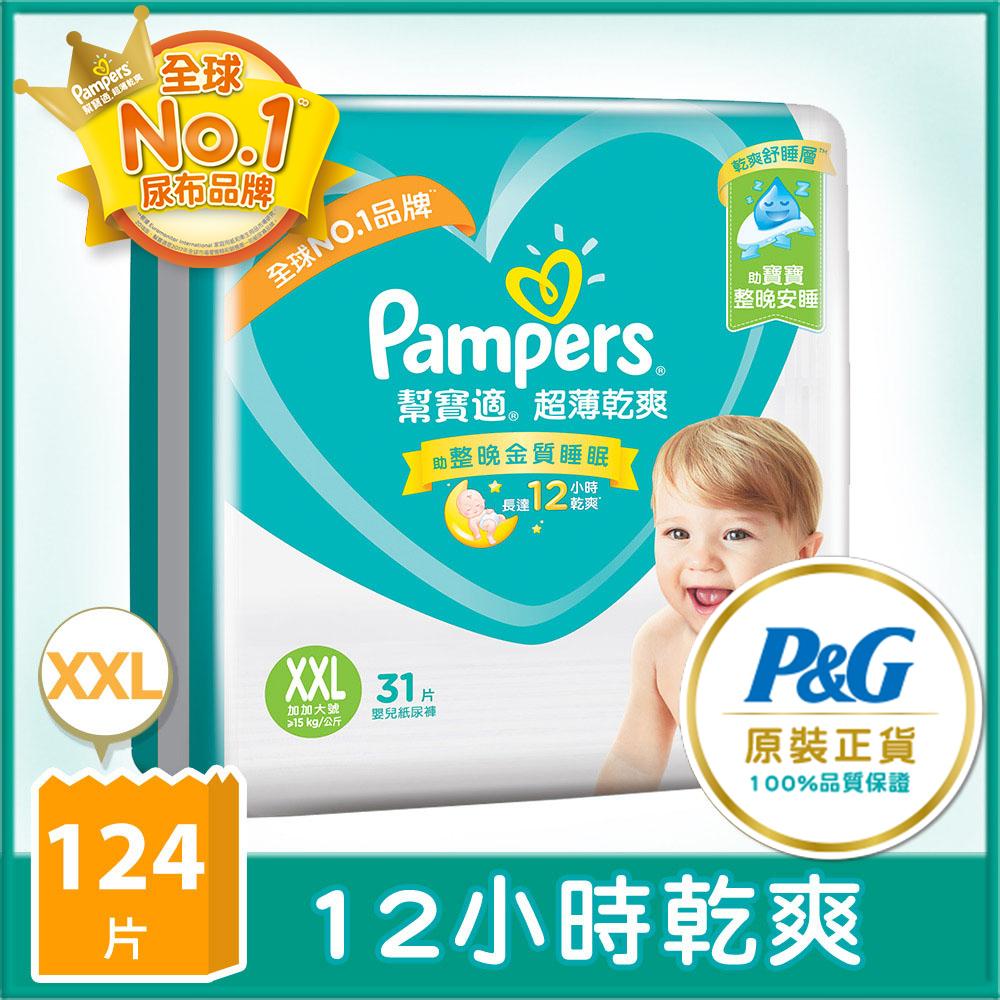【幫寶適Pampers】超薄乾爽 嬰兒紙尿褲/尿布 (XXL) 31片 x4包/箱