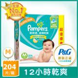 【幫寶適Pampers】超薄乾爽 嬰兒紙尿褲/尿布 (M) 102片 x2包 (彩盒) /箱
