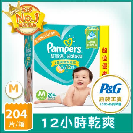 【幫寶適】嬰兒紙尿褲 (M) 204片/箱