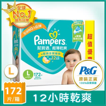 【幫寶適】嬰兒紙尿褲 (L)172片/箱