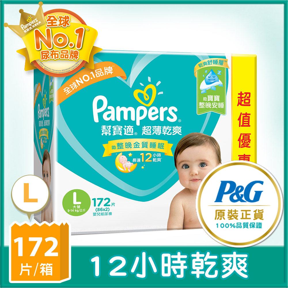 【幫寶適Pampers】超薄乾爽 嬰兒紙尿褲/尿布 (L) 86片 x2包 (彩盒)/箱