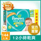 【幫寶適Pampers】 超薄乾爽 嬰兒紙尿褲 (XL) 72片 x2包 (彩盒箱)