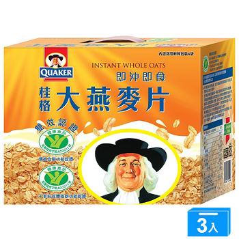 桂格即食大燕麥片2600gx3