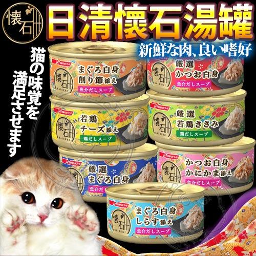 日本日清》小懷石海鮮雞肉湯罐貓罐系列-60g*24罐