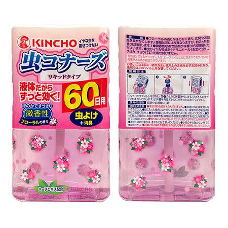 【日本金鳥】KINCHO 液體防蟲60日-花香(300ml)