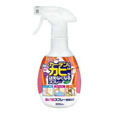 【日本金鳥】KINCHO 窗簾地毯防霉噴霧-300ml