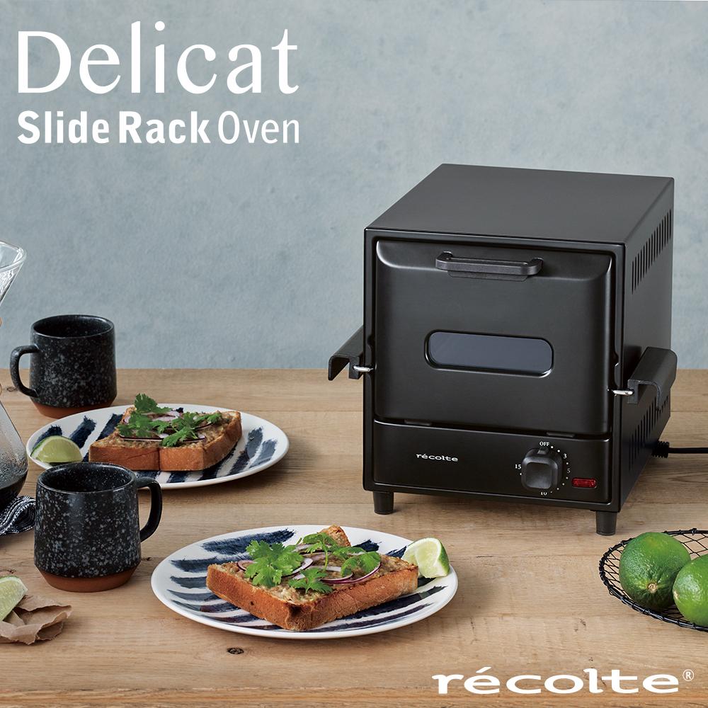 recolte日本麗克特|Delicat電烤箱(質感黑)RSR-1(B)