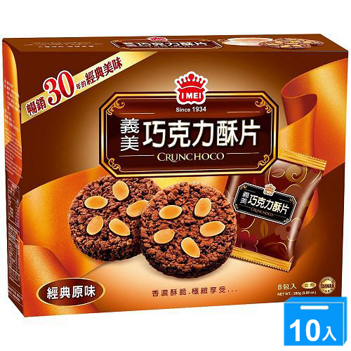 義美巧克力酥片280g*10