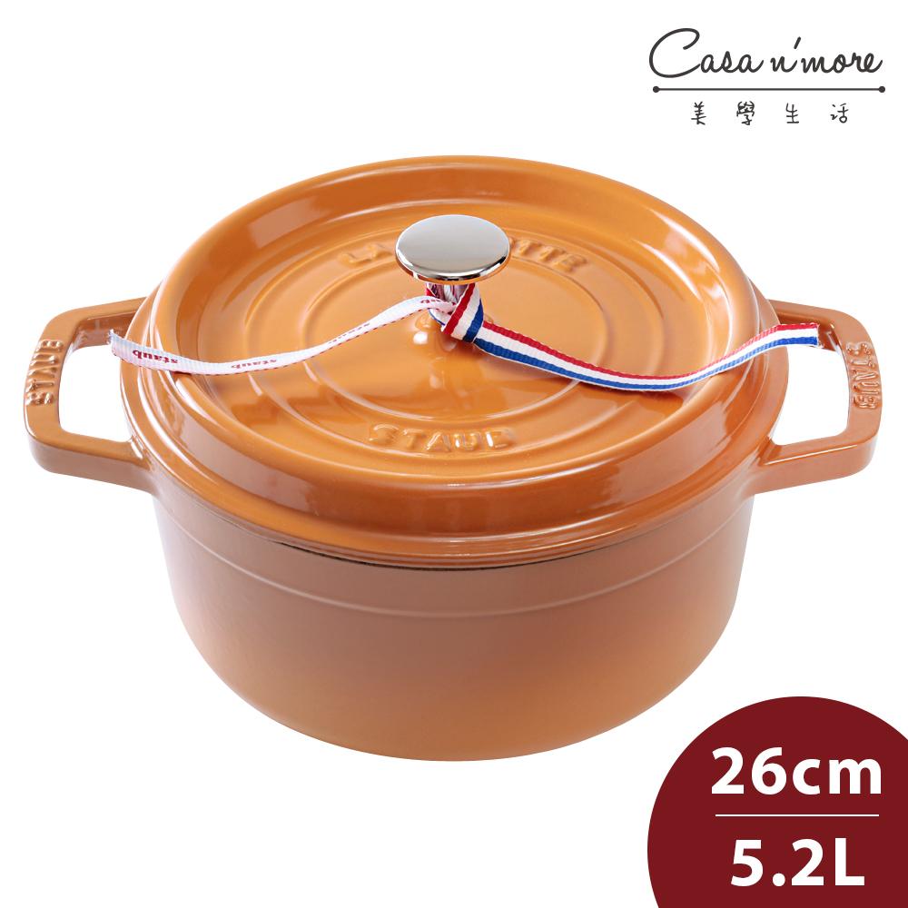 Staub 圓形琺瑯鑄鐵鍋 湯鍋 燉鍋 炒鍋 26cm 5.2L 芥末黃 法國製