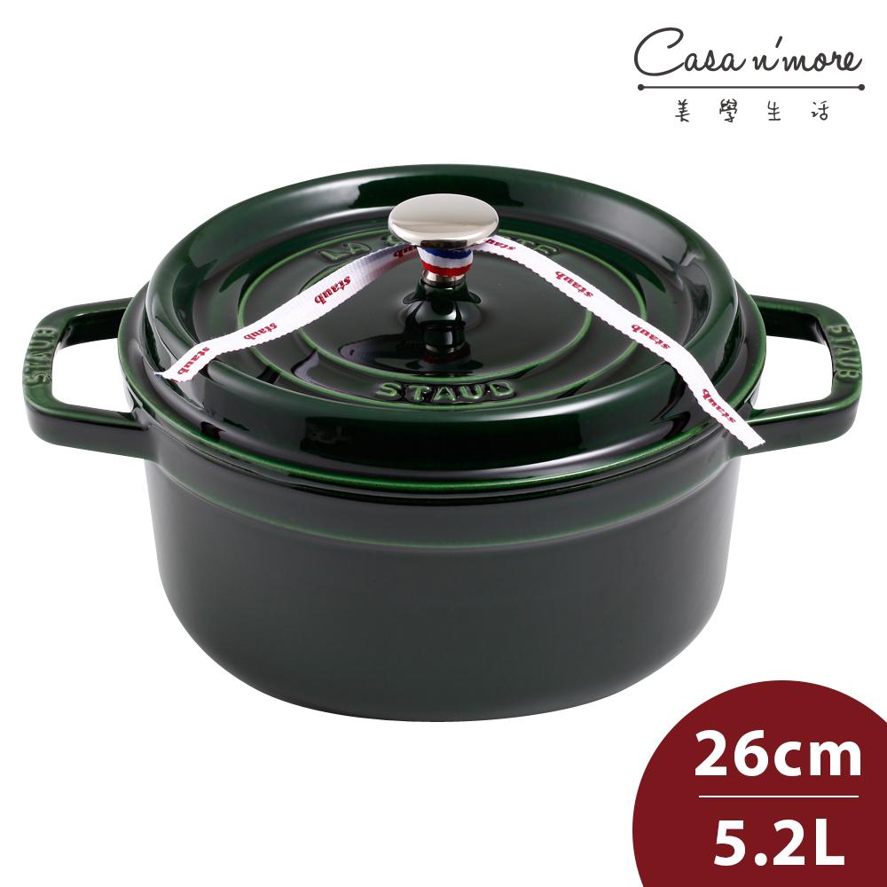 Staub 圓形琺瑯鑄鐵鍋 湯鍋 燉鍋 炒鍋 26cm 5.2L 羅勒綠 法國製