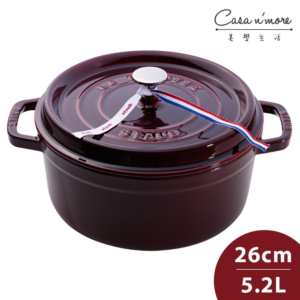 Staub 圓形琺瑯鑄鐵鍋 湯鍋 燉鍋 炒鍋 26cm 5.2L 石榴紅 法國製