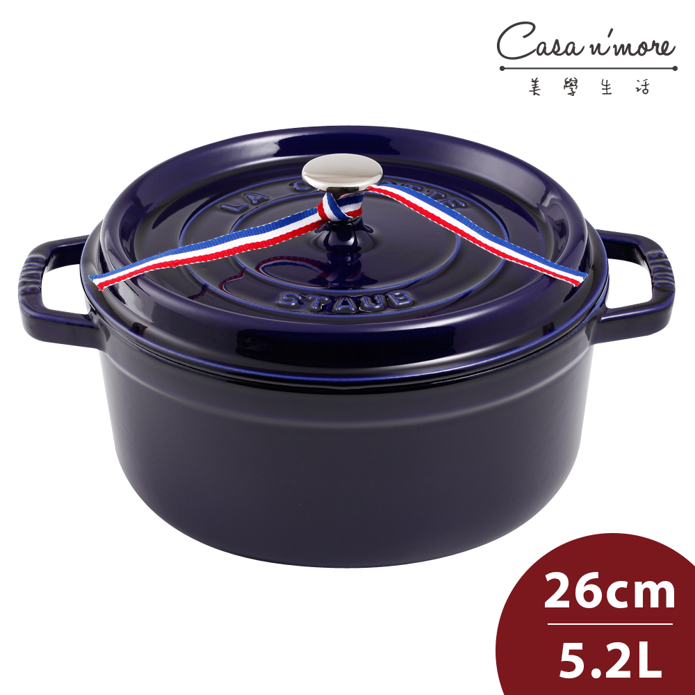 Staub 圓形琺瑯鑄鐵鍋 湯鍋 燉鍋 炒鍋 26cm 5.2L 深藍色 法國製