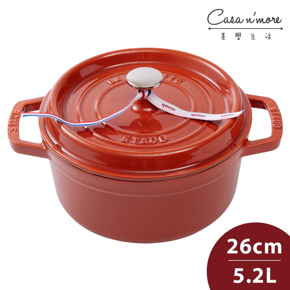 Staub 圓形琺瑯鑄鐵鍋 湯鍋 燉鍋 炒鍋 26cm 5.2L 肉桂色 法國製