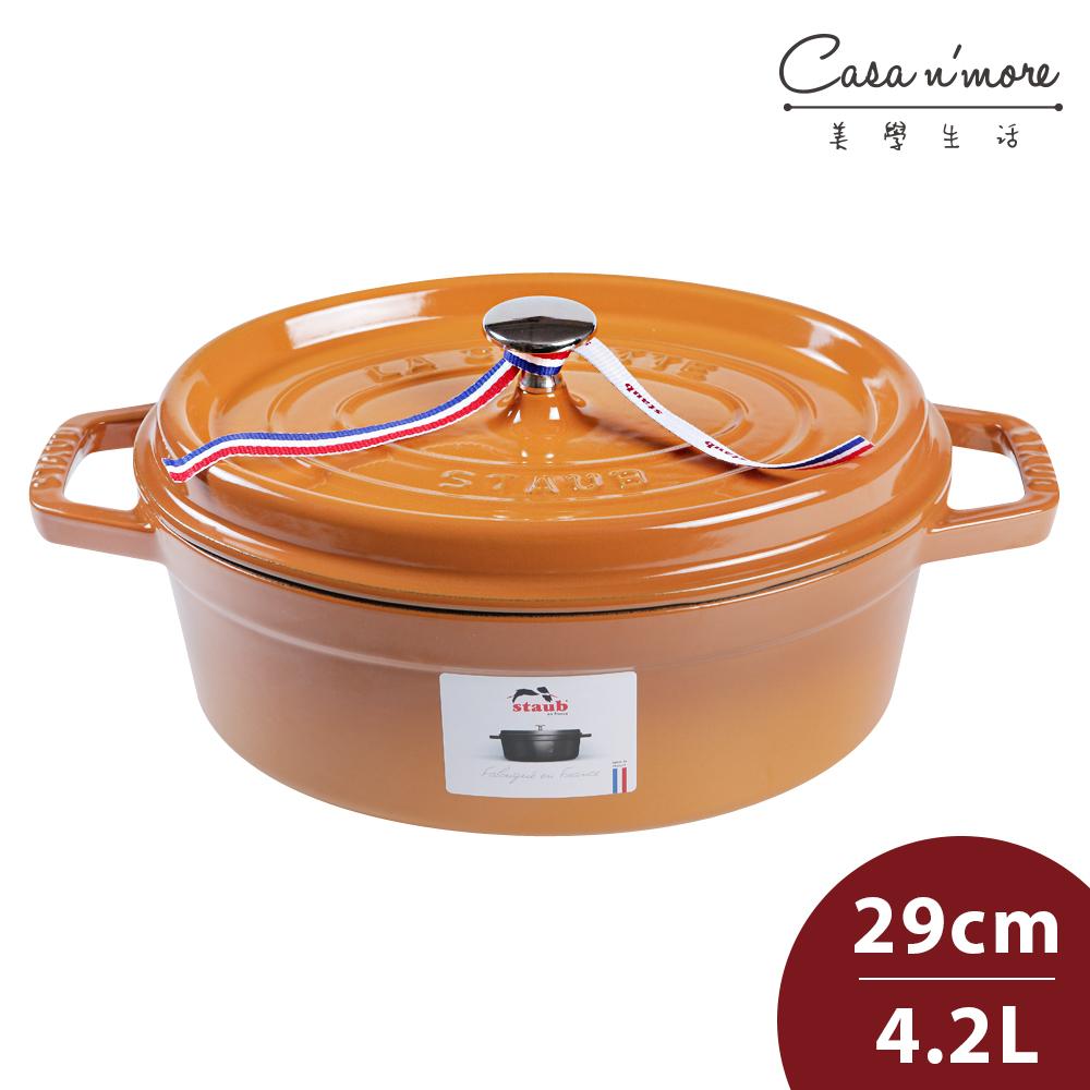 Staub 橢圓形琺瑯鑄鐵鍋 湯鍋 燉鍋 炒鍋 29cm 4.2L 芥末黃 法國製
