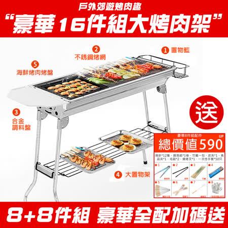 豪華全配複合式 不銹鋼烤肉架