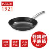 【Pujadas】1921 西班牙輕量鑄鐵平底鍋 24cm