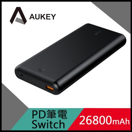 【AUKEY】PB-XD26 PD3.0+QC3.0快充行動電源