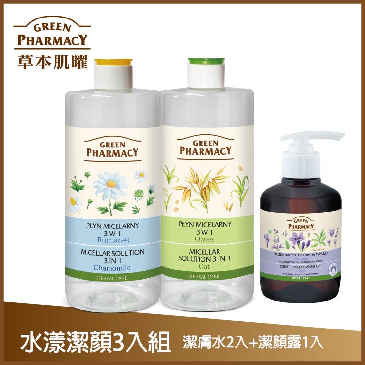 【Green Pharmacy草本肌曜  】水漾潔顏3入組 (潔膚水x2+潔顏露x1)