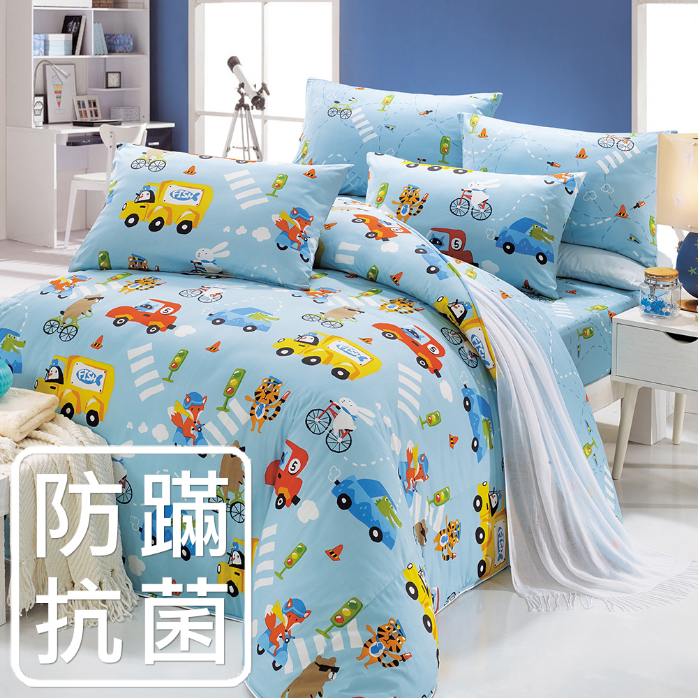 鴻宇HongYew《旅行家-藍》防蹣抗菌 精梳棉 雙人四件式薄被套床包組