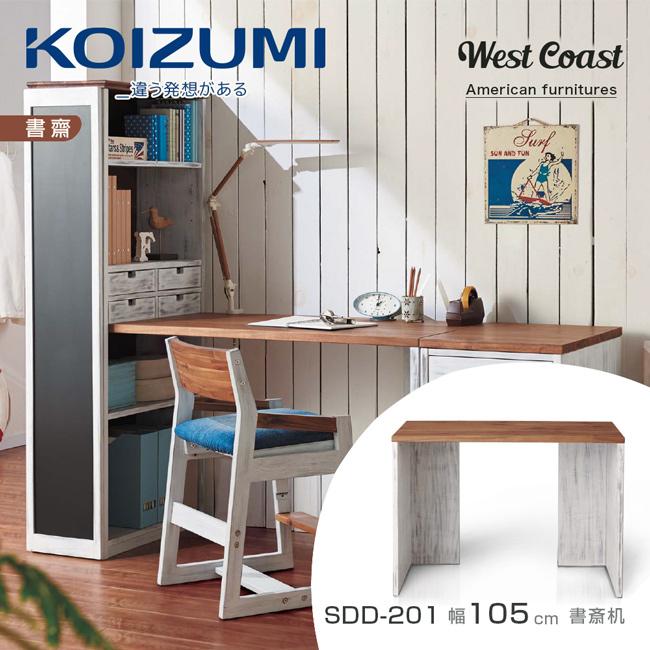 【KOIZUMI】West Coast書桌SDD-201