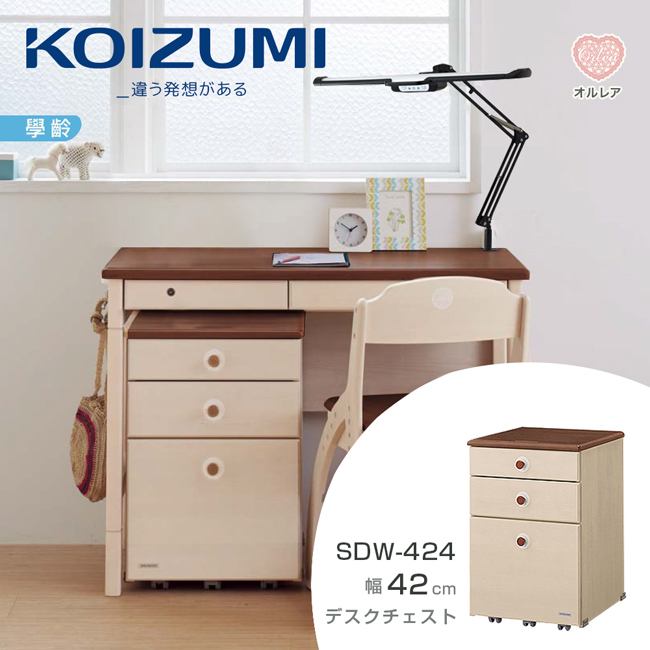 【KOIZUMI】Orlea活動櫃SDW-424