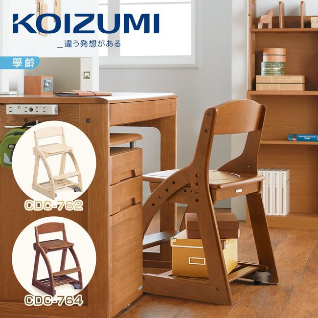 【KOIZUMI】4 Step兒童成長板面椅CDC(2色可選)