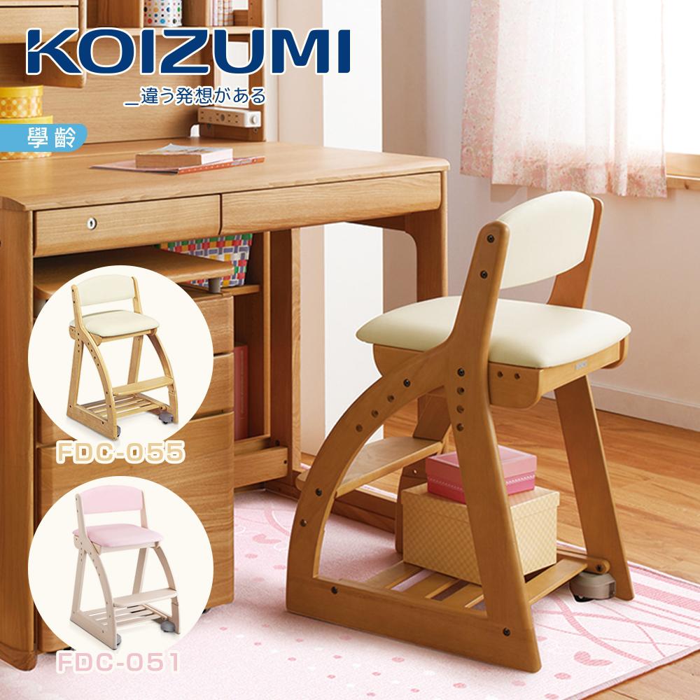 【KOIZUMI】4 Step兒童成長椅FDC-015