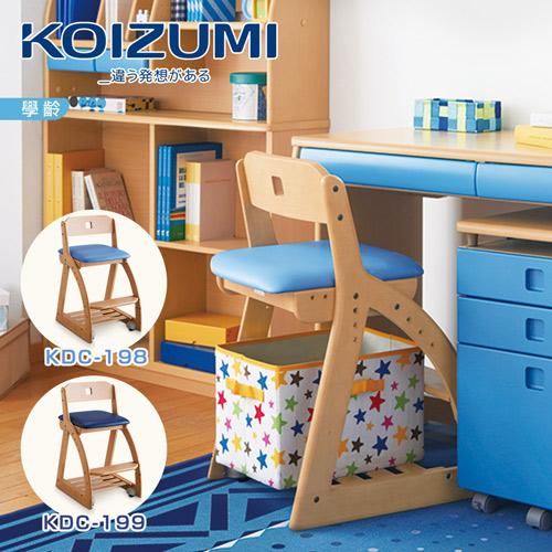 【KOIZUMI】SQUARE兒童成長椅KDC(2色可選)