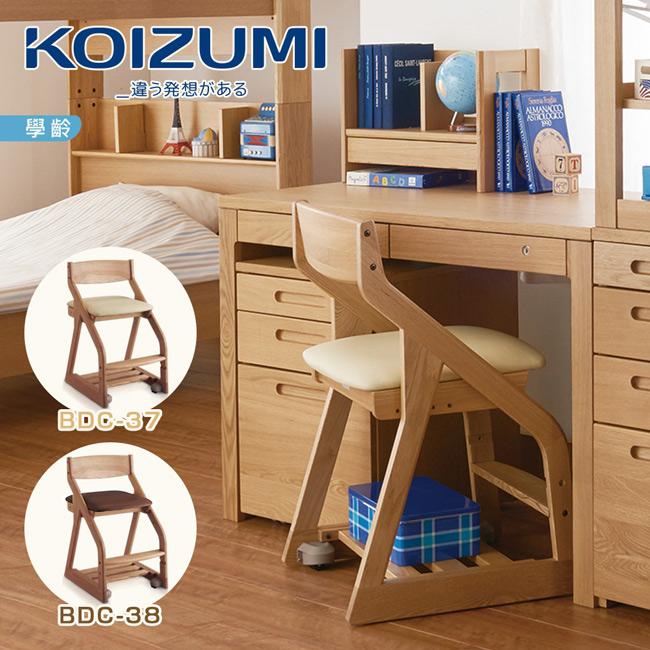 【KOIZUMI】BEENO兒童成長椅BDC(2色可選)