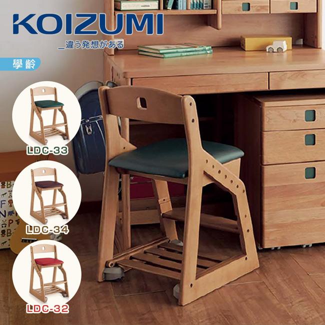 【KOIZUMI】LakeWood兒童成長椅LDC(3色可選)