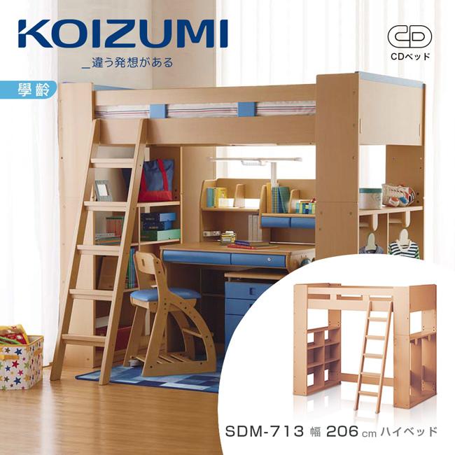 【KOIZUMI】CD COMPACT兒童高腳床組SDM-713