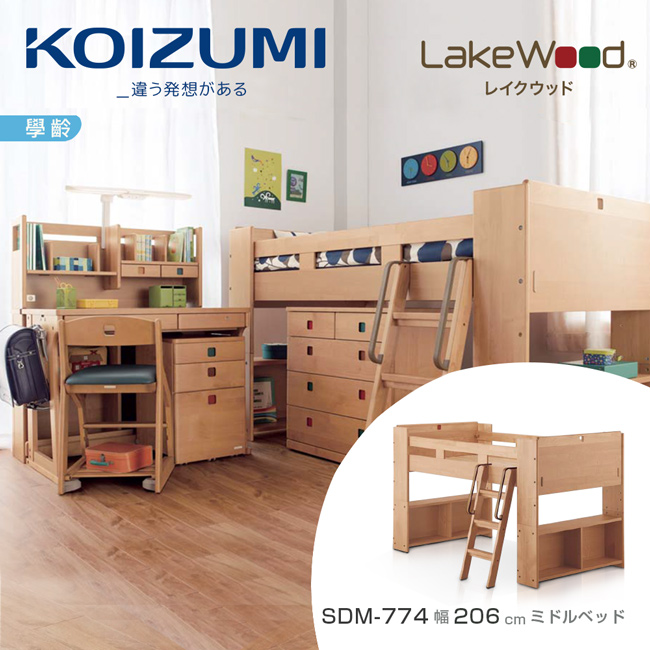 【KOIZUMI】LakeWood兒童中床組SDM-774